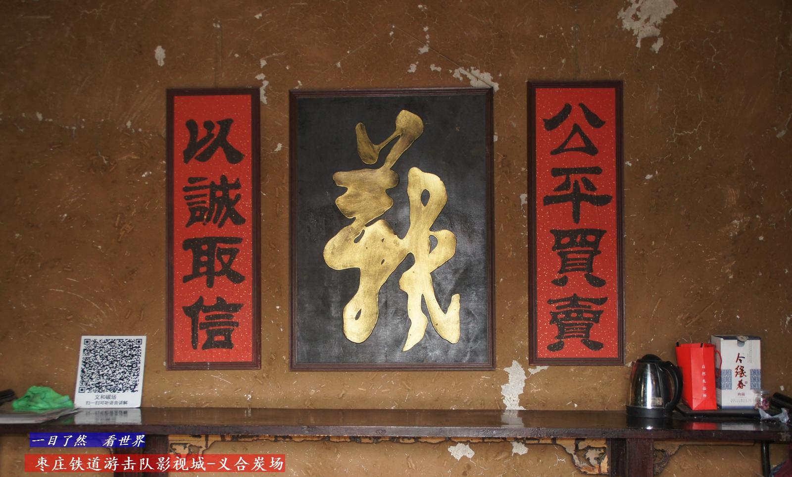 枣庄铁道游击队影视城