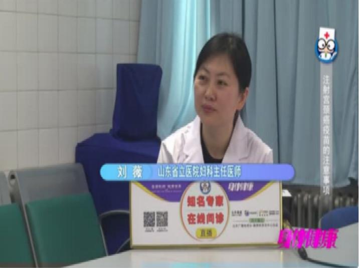 妇科专家提醒,这类人群不适合打宫颈癌疫苗!