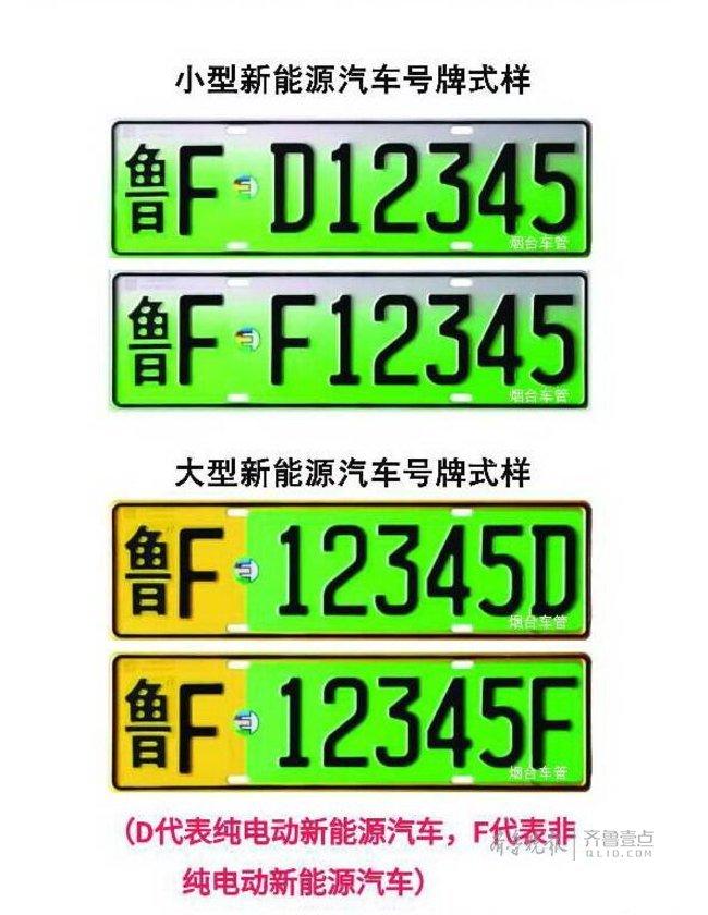新能源汽车号牌是绿色,号码由5位升6位