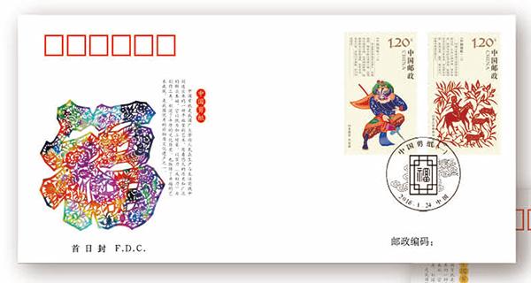 中国剪纸(一)》特种邮票发行首日封