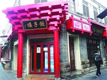 青岛古董建筑寻个买主也不易 多因素造成交易难