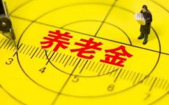 淄博今年将适时调整退休人员养老保险待遇