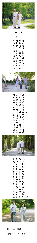 刘老师步行诗合成