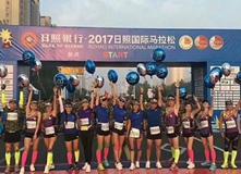 直击2017日照国际马拉松
