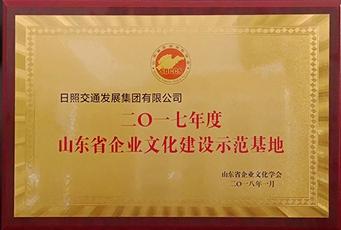 日照交通发展集团获评2017年度山东省企业文化建设示范基地
