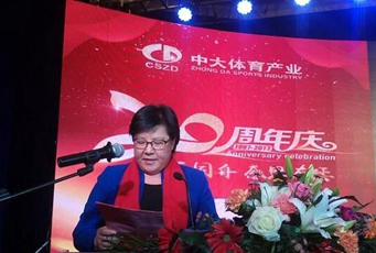 中大体育产业集团20周年庆典隆重举行