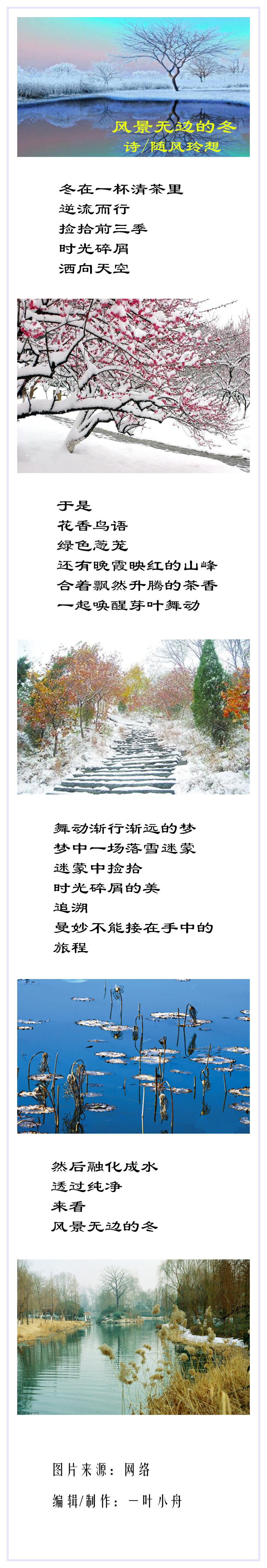风景无限的冬新合成