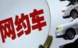 两家网约车平台取得淄博运营许可