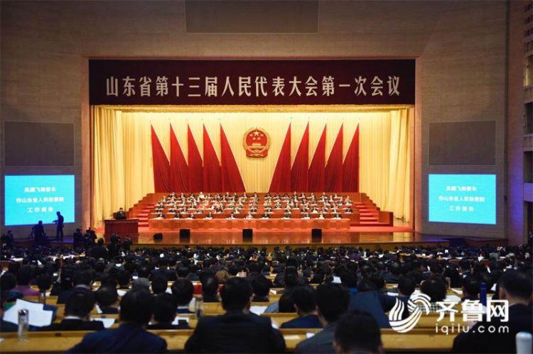 山东省人民检察院工作报告.jpg