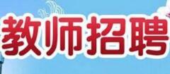 淄博实验中学、淄博柳泉中学招聘46名教师