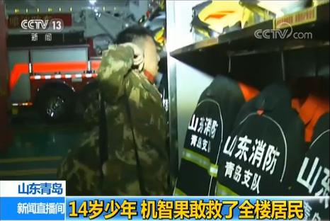 山东青岛一14岁少年 机智果敢救了全楼居民