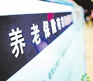 2月1日起淄博企业职工基本养老保险实行市级统筹