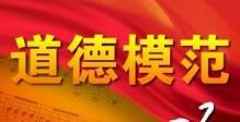 淄博市4人入选第六届全省道德模范