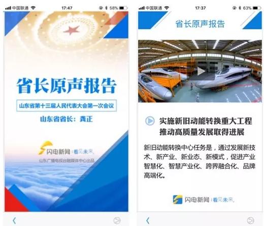 """广电视界点赞山东广电两会报道:技术创新与内容""""走心""""并举"""