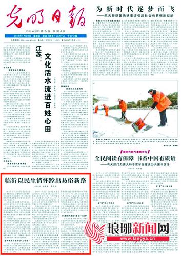 《光明日报》刊文:临沂以民生情怀蹚出易俗新路