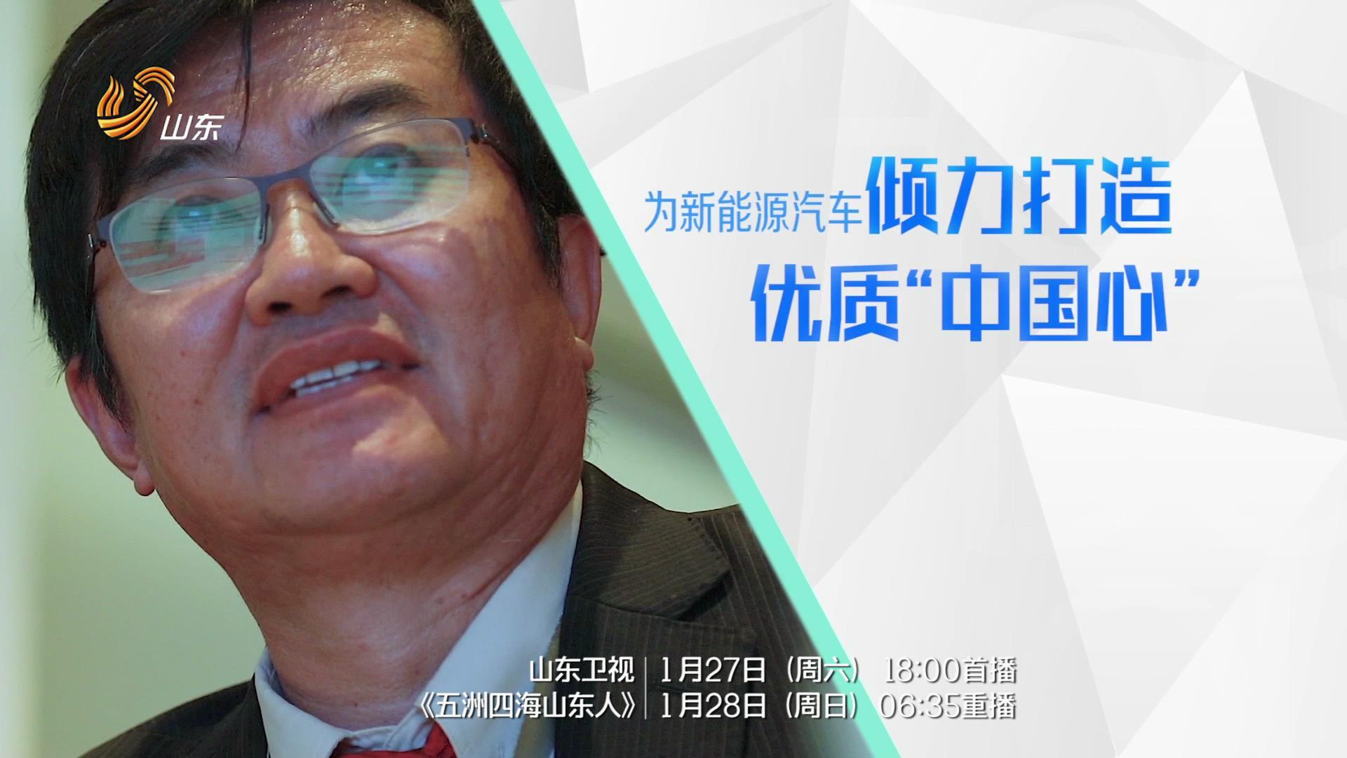 """蔡蔚:为新能源汽车倾力打造优质""""中国心"""""""