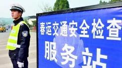 淄博公安交警发布春运交通安全预警