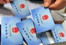淄博市社保处公布三大违法案例 求职者面临这种情况要说不
