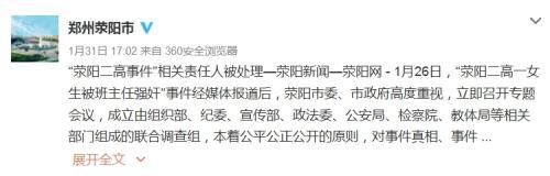 河南荥阳通报女生被班主任强奸事件 涉事教师被开除
