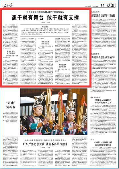 人民日报赞济南正向激励政策:让想干事干部奋发有为