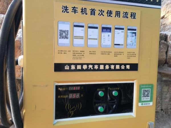 济南有了自助共享洗车,5元一次、17个网点全天候营业