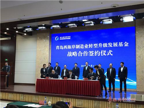 青岛首个新旧动能转换基金成立 总规模100亿元