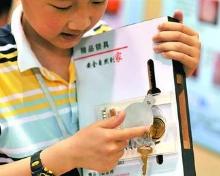 8名中小学生获淄博市学生发明奖