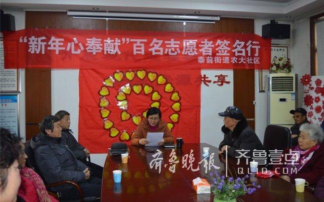 """泰安农大社区""""新年心奉献"""" 百名志愿者签名写心愿"""