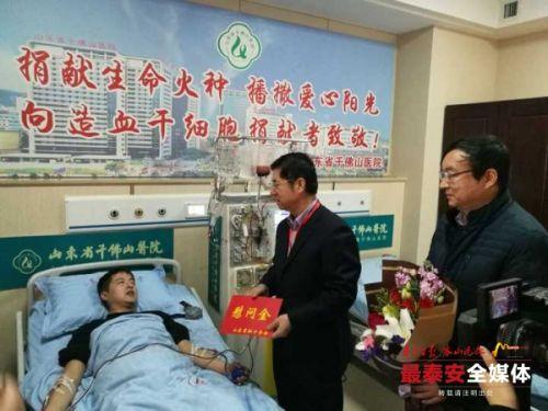 泰安小伙捐献造干挽救韩国患者