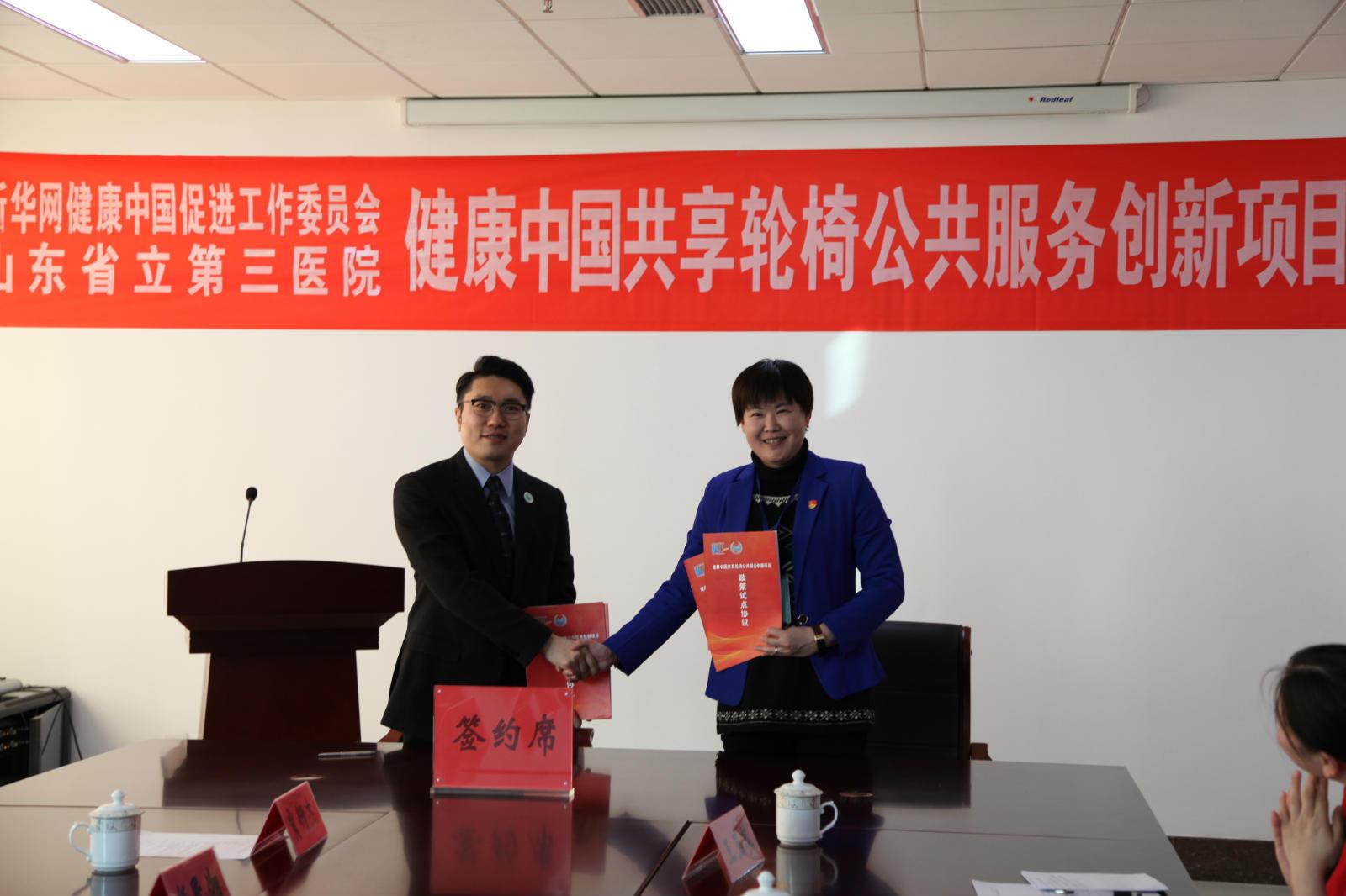 健康中国共享轮椅项目进驻山东落户省立第三医院