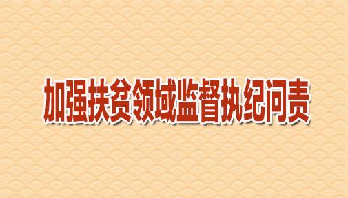 """博兴县:从严执纪筑牢脱贫攻坚""""防火墙"""""""