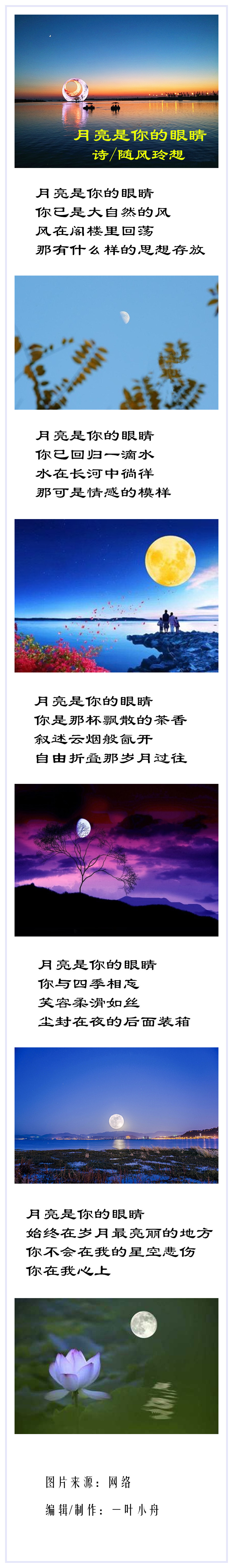 月亮是你的眼睛诗合成