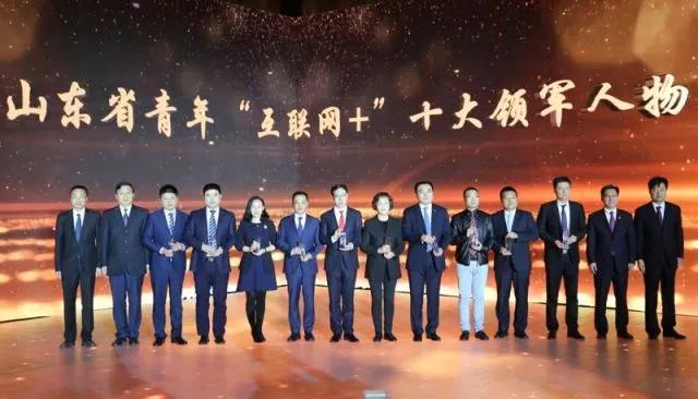 """首届山东青年""""互联网+""""十大领军人物揭晓 李丽等10人当选"""