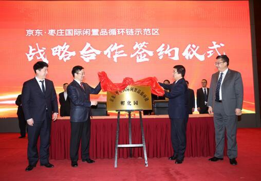京东联手枣庄,建立国内首个国际闲置循环链示范区