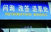 淄博火车站服务台升级 车票改签随时办