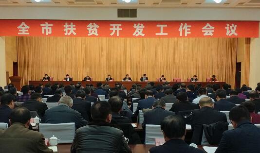 临沂市扶贫开发工作会议召开 王玉君出席并讲话