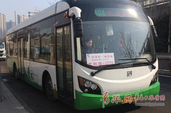 青岛再添两条便民快车,返乡、买年货更方便!