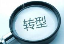 淄博中院出台意见服务保障经济转型发展