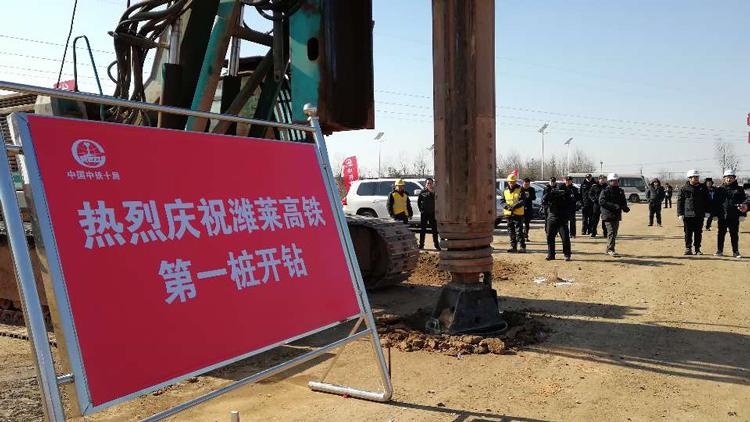 26秒丨潍莱高铁第一桩开钻 计划2020年底通车