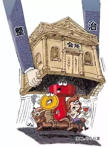"""中纪委""""瞄准""""这20种饭局,赴宴就会""""出局""""!"""