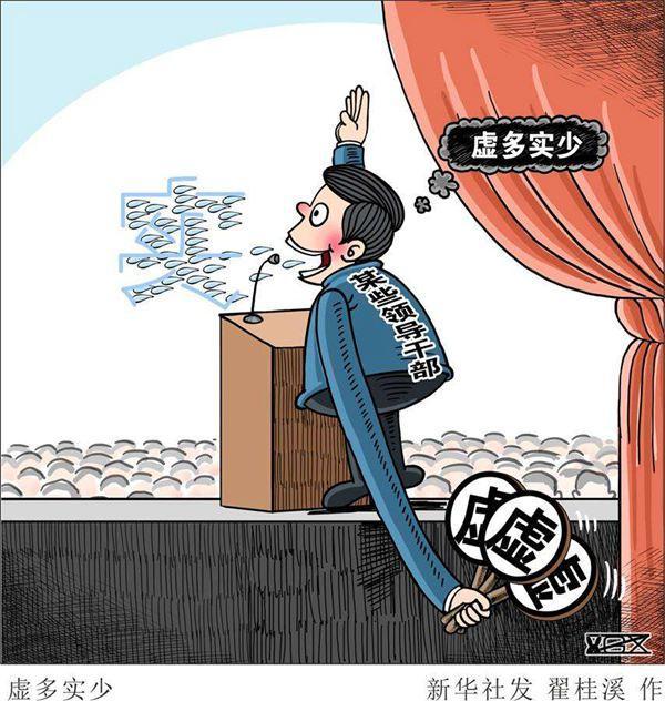"""2018中国反腐开局五大亮点扫描:4名""""老虎""""落马"""