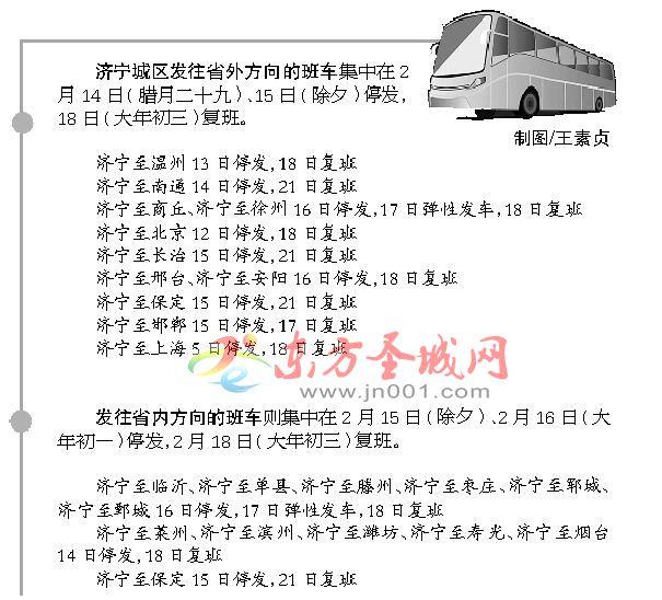 """济宁多条中长途客运线春节期间停发 城际公交""""不休班"""""""