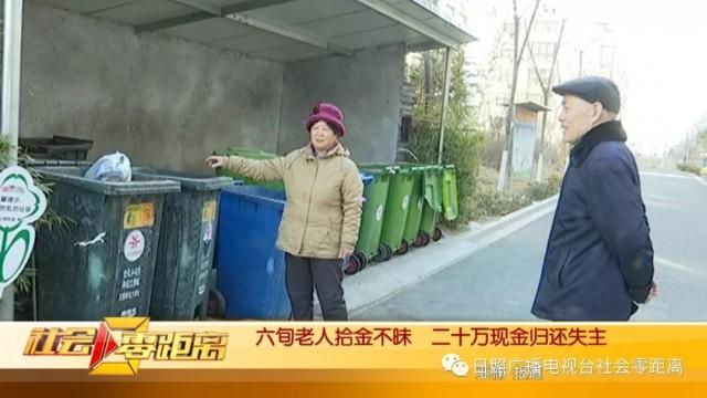 日照一老人在小区垃圾桶翻出20万现金!然后她这么做了