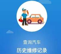 淄博建汽车健康档案 可查维修记录