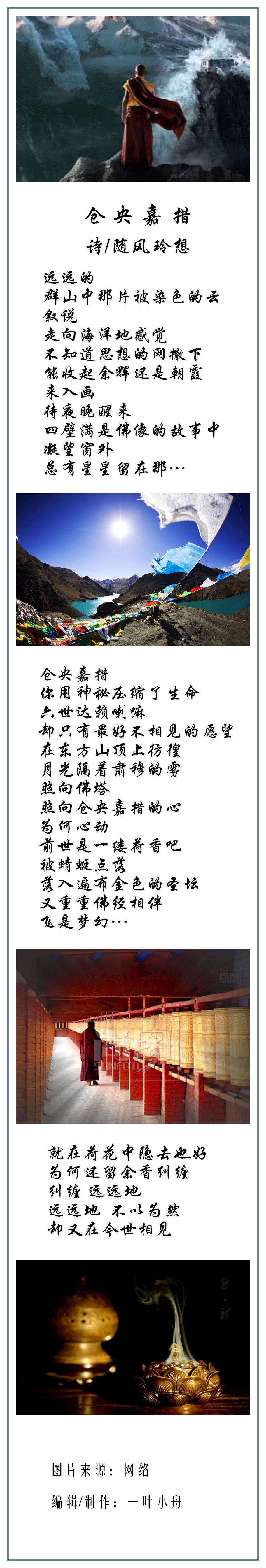 仓央嘉措诗合成2