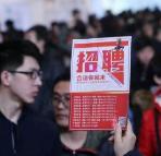春节后淄博各区县有20多场招聘会等你来