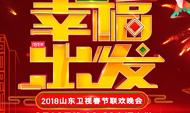 """""""幸福出发""""——2018山东卫视春晚"""