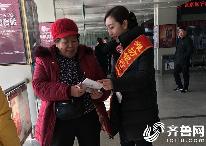 潍坊银行工作人员在潍坊汽车站向等车旅客宣传安全支付知识2