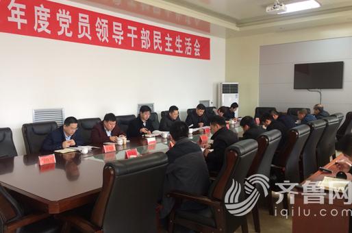 博兴县乔庄镇召开领导班子2017年度民主生活会