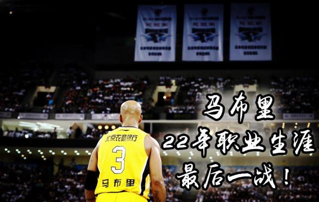 马布里迎CBA谢幕演出 22年职业生涯最后一战